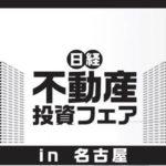 """""""日経 不動産投資フェア in 名古屋""""へ行ってきました。"""