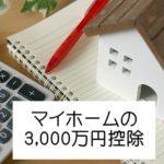 マイホームを売却した時の3,000万円控除