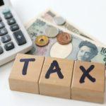 不動産を売却した場合の税金と控除